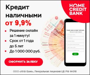 Кредит наличными в Home Credit
