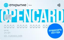 Открытие «OpenCard»