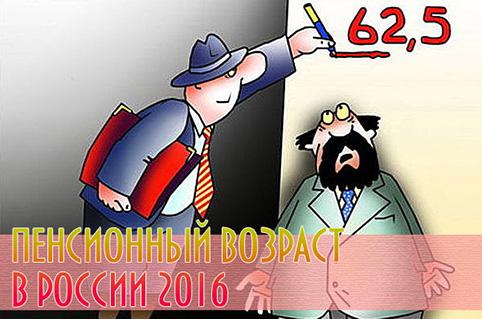 Пенсионный возраст в России с 2020 года для женщин