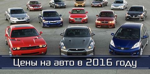 Прогноз цены на автомобили в 2020 году