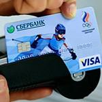 Как получить кредит в Сбербанке, если есть зарплатная карта