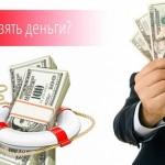 Где срочно взять денег в долг, минуя банки, за один день