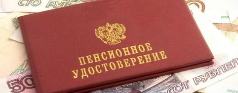 Прибавка пенсии в 2020 году в России