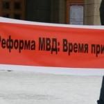 Реформа МВД России в 2016-2017 году