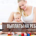 Декретные выплаты в 2018 году на второго ребенка работающей маме