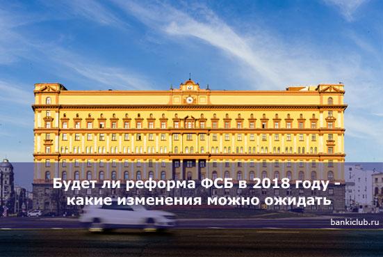 Будет ли реформа ФСБ в 2018 году - какие изменения можно ожидать