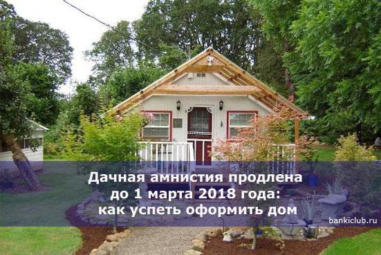 Дачная амнистия продлена до 1 марта 2018 года: как успеть оформить дом