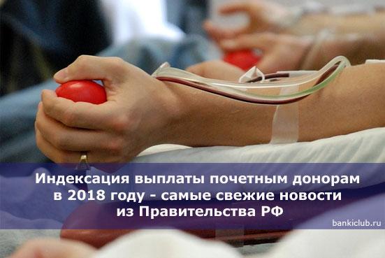 Индексация выплаты почетным донорам в 2018 году - самые свежие новости из Правительства РФ