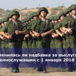 Изменилась ли надбавка за выслугу лет военнослужащим с 1 января 2018 года