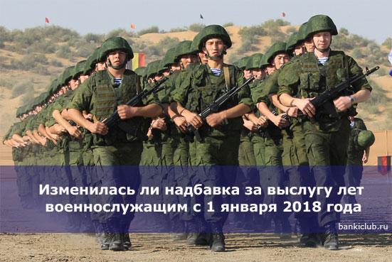 Изменилась ли надбавка за выслугу лет военнослужащим с 1 января 2020 года