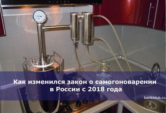 Как изменился закон о самогоноварении в России с 2018 года
