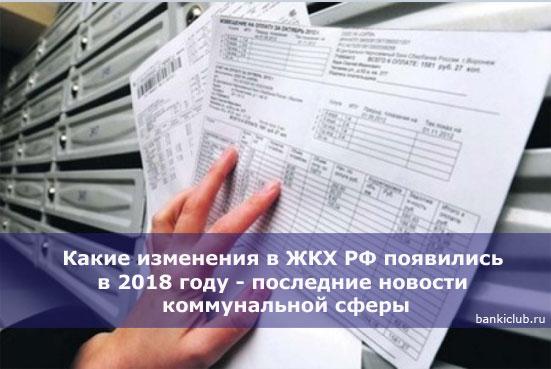 Какие изменения в ЖКХ РФ появились в 2018 году - последние новости коммунальной сферы