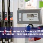 Какими будут цены на бензин в 2018 году в России — прогноз аналитиков