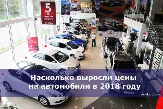 Насколько выросли цены на автомобили в 2018 году