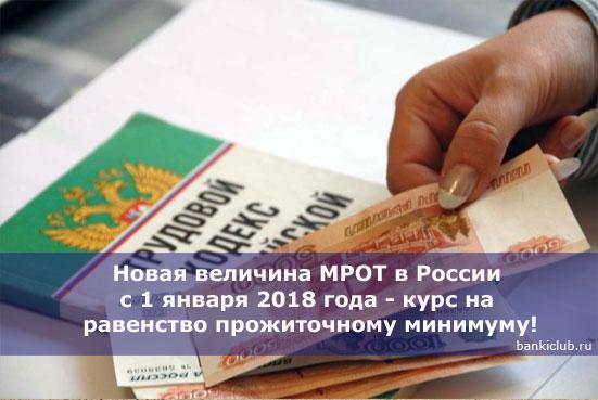 Новая величина МРОТ в России с 1 января 2018 года - курс на равенство прожиточному минимуму!