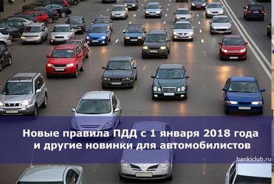 Новые правила ПДД с 1 января 2018 года и другие новинки для автомобилистов