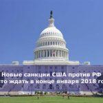 Новые санкции США против РФ — что ждать в конце января 2018 года