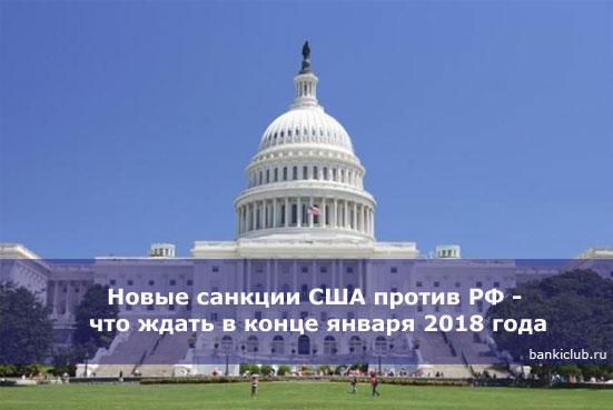 Новые санкции США против РФ - что ждать в конце января 2018 года