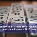 Появятся ли новые автомобильные номера в России в 2018 году