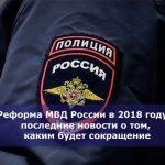 Реформа МВД России в 2018 году — последние новости о том, каким будет сокращение