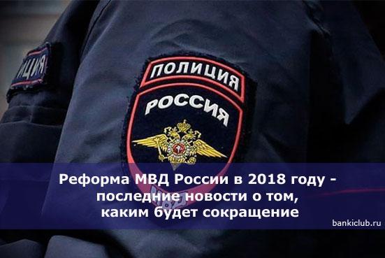 Реформа МВД России в 2018 году - последние новости о том, каким будет сокращение