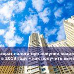 Возврат налога при покупке квартиры в 2018 году — как получить вычет