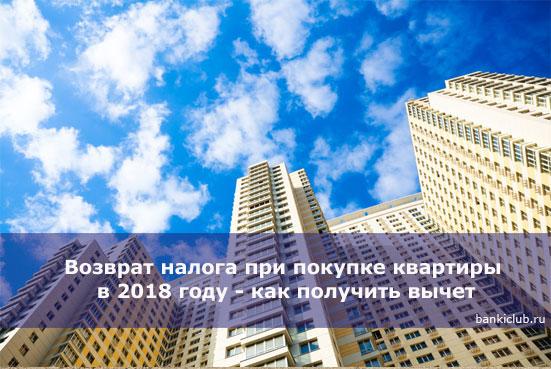Возврат налога при покупке квартиры в 2018 году - как получить вычет