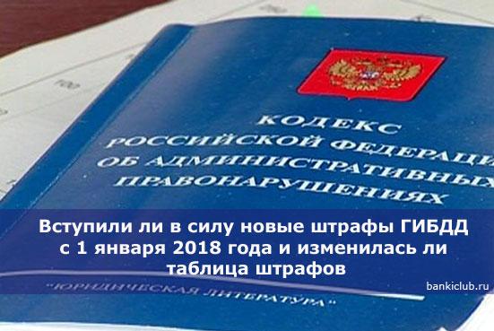 Вступили ли в силу новые штрафы ГИБДД с 1 января 2018 года и изменилась ли таблица штрафов