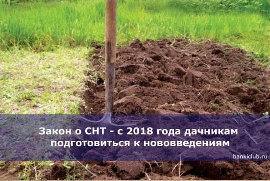 Закон о СНТ - с 2018 года дачникам подготовиться к нововведениям