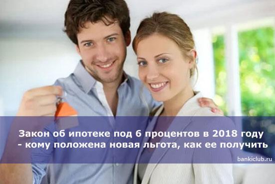 Изображение - Оформляем ипотеку в августе 2019 г zakon-ob-ipoteke-pod-6-protsentov-v-2018-godu-komu-polozhena-novaya-lgota-kak-ee-poluchit