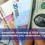 Амнистия капитала в 2018 году для физических лиц начинается 1 марта