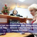 Амнистия по кредитам для физических лиц в 2018 году — можно ли списать часть долга перед банком