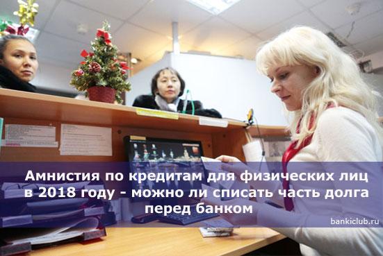 Амнистия по кредитам для физических лиц в 2018 году - можно ли списать часть долга перед банком
