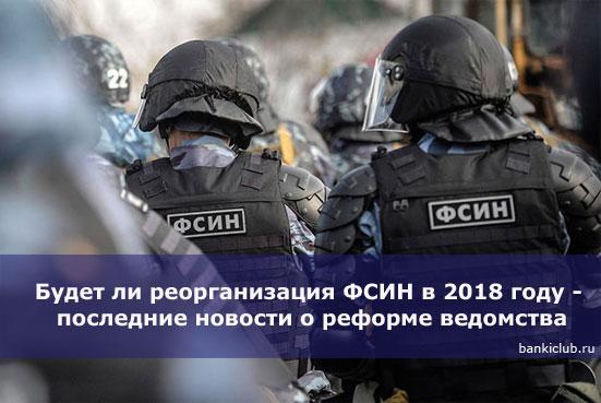 Будет ли реорганизация ФСИН в 2018 году - последние новости о реформе ведомства