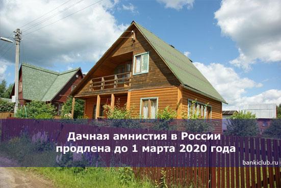 Дачная амнистия в России продлена до 1 марта 2020 года
