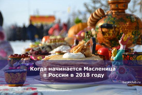 Когда начинается Масленица в России в 2018 году