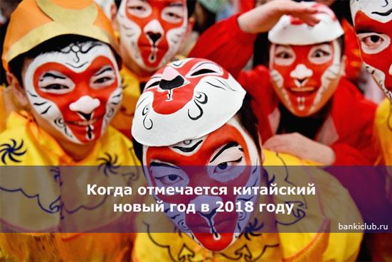 Когда отмечается китайский новый год в 2018 году
