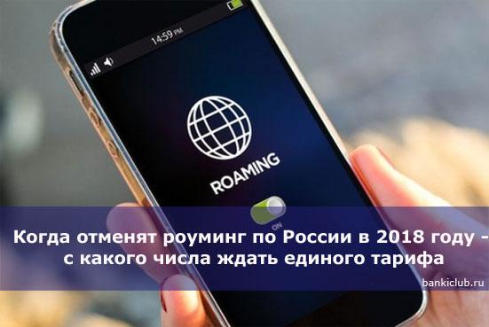 Когда отменят роуминг по России в 2018 году - с какого числа ждать единого тарифа