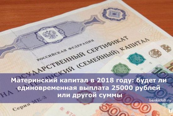 Материнский капитал 2018 единовременная выплата 25000