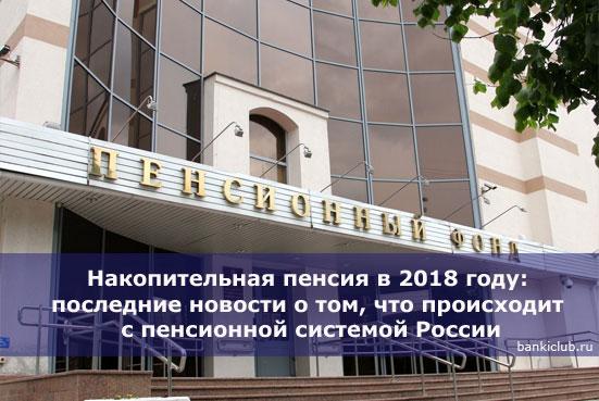 Накопительная пенсия в 2018 году: последние новости о том, что происходит с пенсионной системой России
