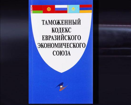 Новый Таможенный кодекс ЕАЭС с 1 января 2018 года