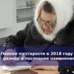 Пенсия по старости в 2018 году — размер и последние изменения