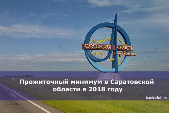 Прожиточный минимум в Саратовской области в 2018 году