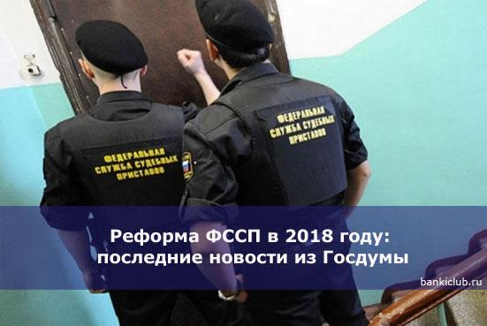 Реформа ФССП в 2018 году: последние новости из Госдумы