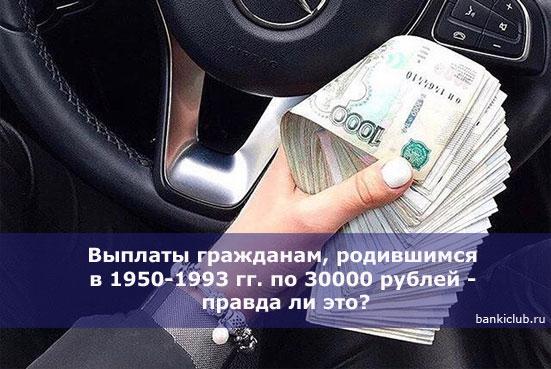 Выплаты гражданам, родившимся в 1950-1993 гг. по 30000 рублей - правда ли это?