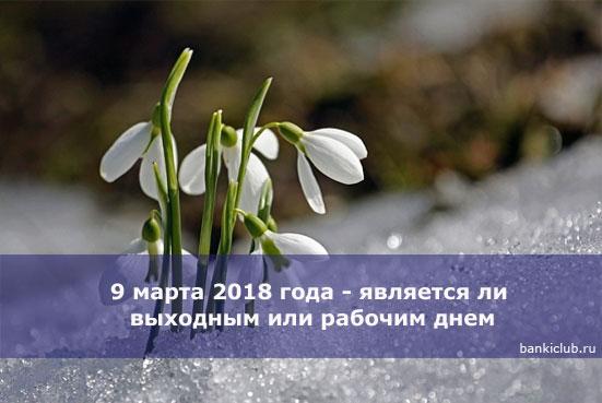 9 марта 2018 года - является ли выходным или рабочим днем