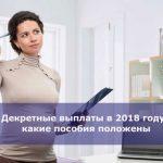 Декретные выплаты в 2018 году: какие пособия положены