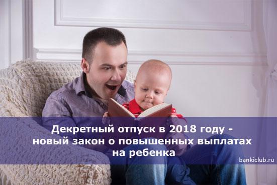 Декретный отпуск в 2018 году - новый закон о повышенных выплатах на ребенка