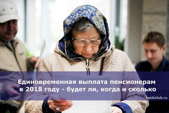 Единовременная выплата пенсионерам в 2018 году - будет ли, когда и сколько