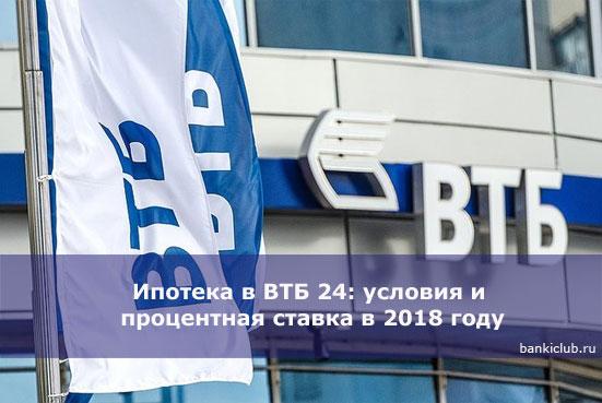 Ипотека в ВТБ 24: условия и процентная ставка в 2018 году